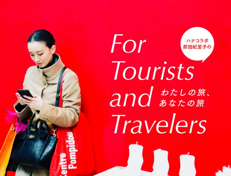 For Tourists and Travelers