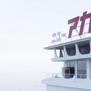 全室オーシャンビュー!【静岡・熱海】昭和のクラシックホテル〈ホテルニューアカオ〉。
