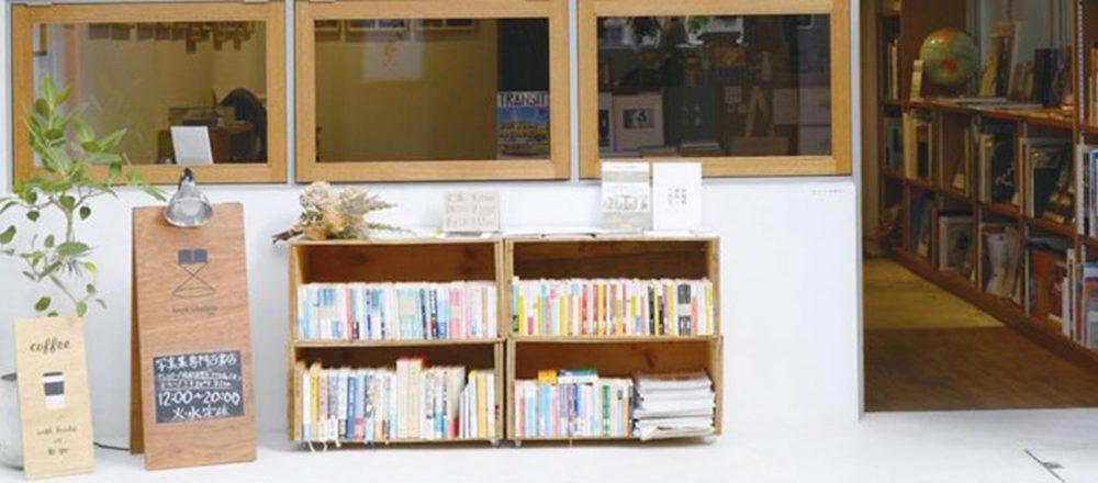本のお供においしいコーヒーを。【東京都内】ゆったり過ごせるブックカフェ3軒