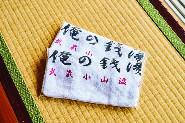 武蔵小山〈清水湯〉