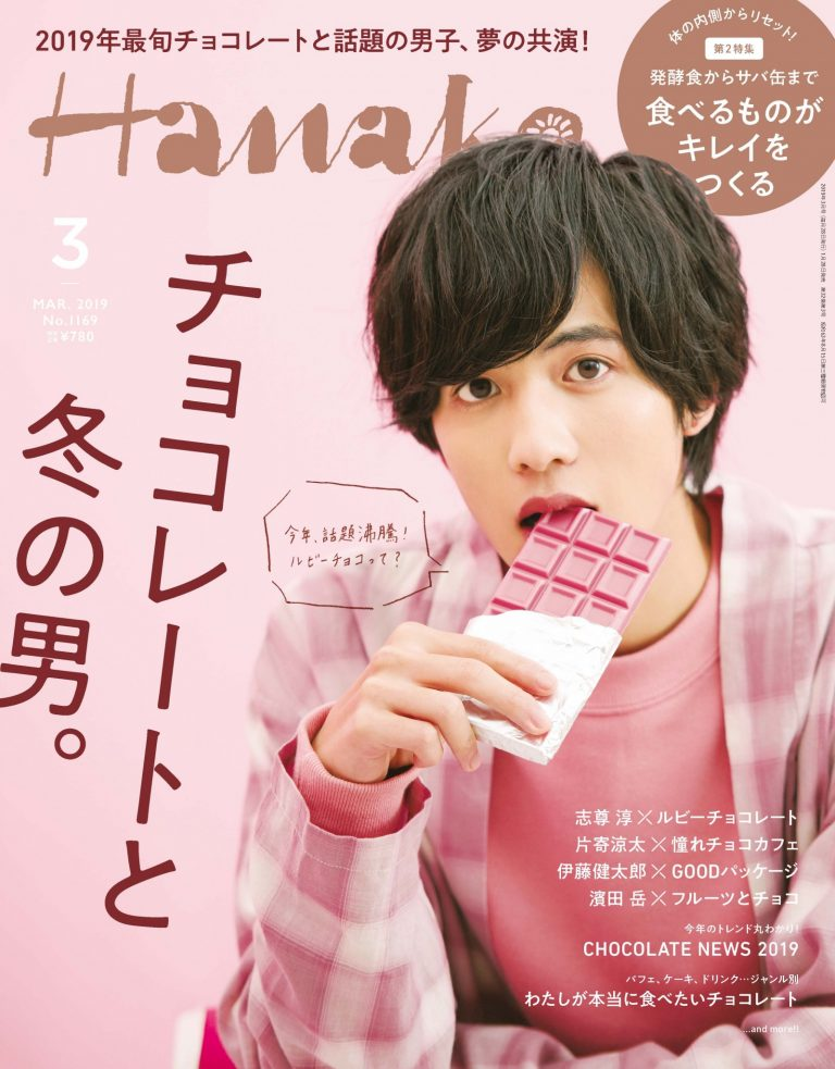 Hanako『チョコレートと冬の男。』