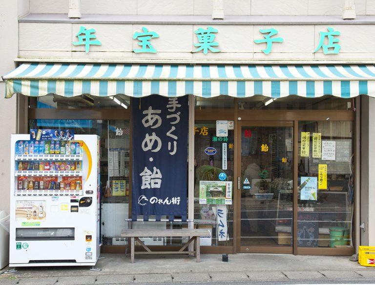 "<span class=""title"">年宝菓子店</span>"