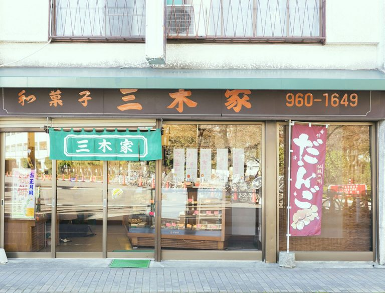 "<span class=""title"">和菓子商 三木家</span>"