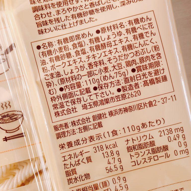 〈創健社〉 「有機ノンフライ醤油ラーメン」