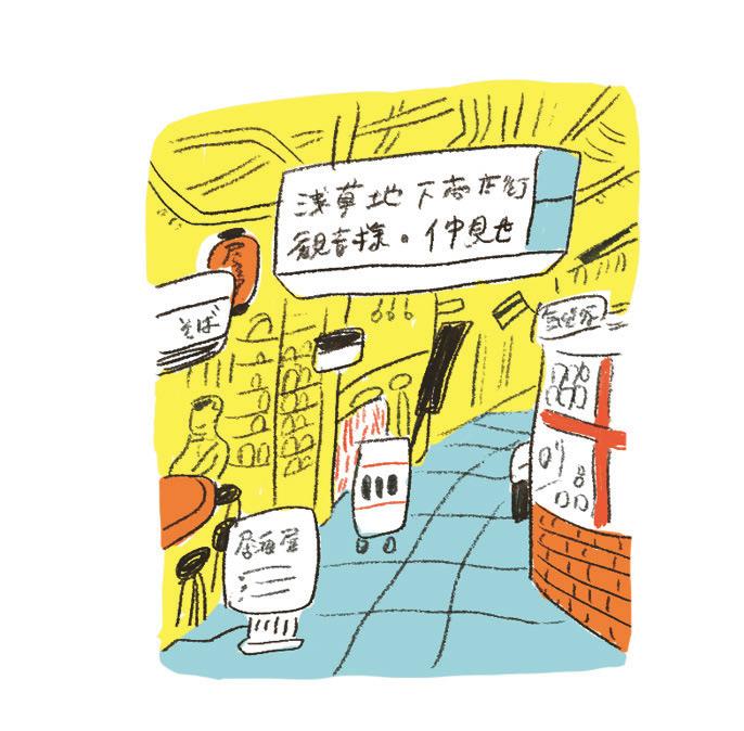 地下商店街 イラスト