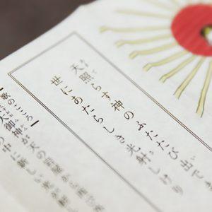 """おみくじのルーツ・板橋区〈ときわ台天祖神社〉。ユニークな""""歌占""""を体験!"""