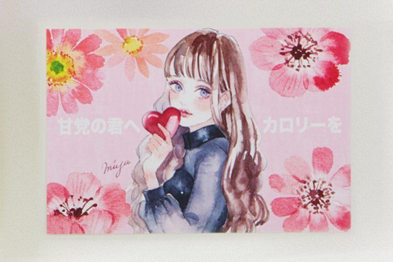 〈ポントバレッタ〉×ミヤマアユミ