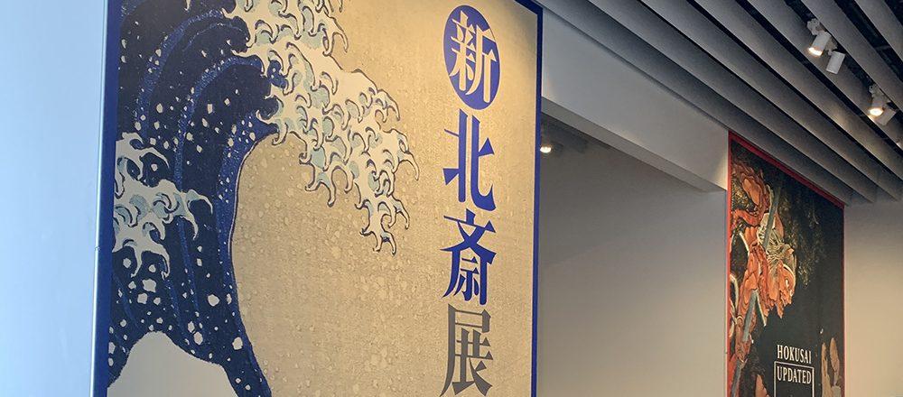 〜今度はどの美術館へ?アートのいろは〜〈森アーツセンタギャラリー〉で開催中「新・北斎展」。