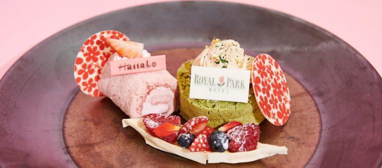 バレンタイン限定メニューも!〈ロイヤルパークホテル〉と『Hanako』のコラボスイーツを堪能。