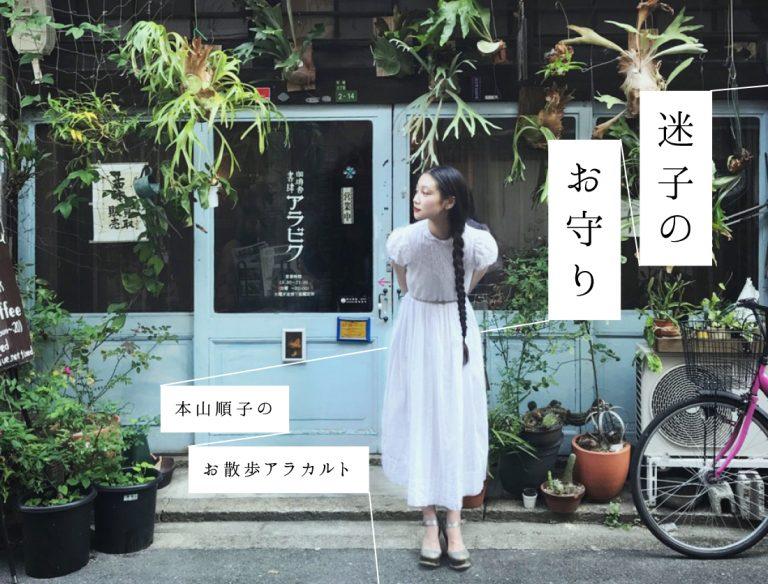 迷子のお守り 〜本山順子のお散歩アラカルト〜