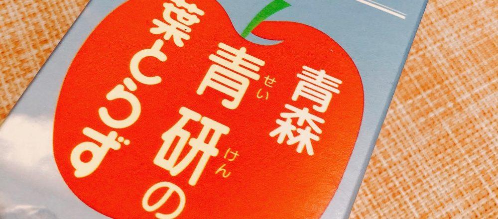 シェフやソムリエのお墨付き!りんごの味そのまま、青森〈青研〉の「葉とらずりんご100」~眞鍋かをりの『即決!2000円で美味しいお取り寄せ』第36回~