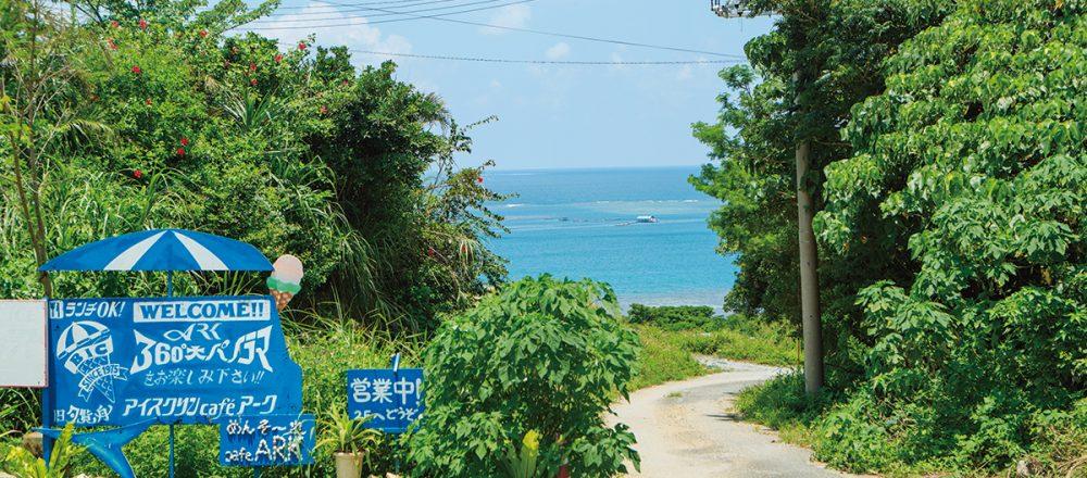 大型連休はゆっくり過ごしたい!【沖縄】大人のためのひとり旅プラン。