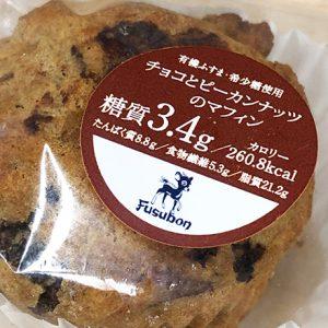 代官山〈Fusubon〉の超低糖質マフィン。「グルメに楽しむ糖質制限」vol.1