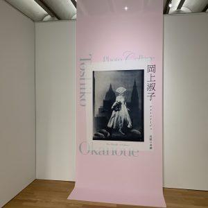 〜今度はどの美術館へ?アートのいろは〜「岡上淑子 フォトコラージュ 沈黙の奇蹟」展