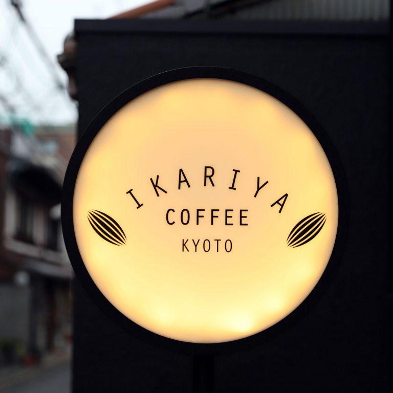 嬉しいが詰まった朝の時間を。デイリーユースの理想形〈IKARIYA COFFEE KYOTO〉~カフェノハナシin KYOTO vol.37〜