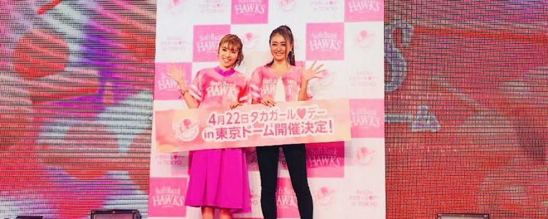 4月22日(月)は『タカガール♡デー』。可愛いユニフォームを着て「福岡ソフトバンクフォークス」を応援しよう!