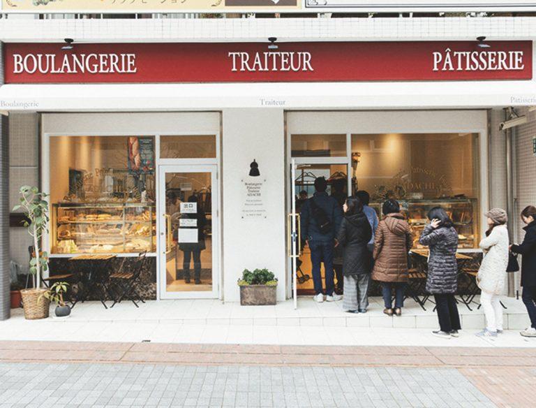 Boulangerie Pâtisserie Traiteur ADACHI
