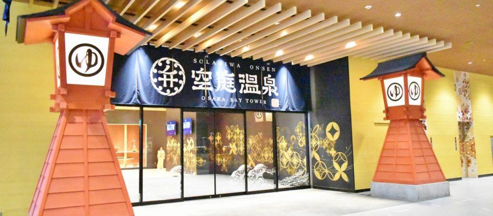 大阪に関西最大級の温泉テーマパーク〈空庭温泉OSAKA BAY TOWER〉が2/26(火)に誕生!