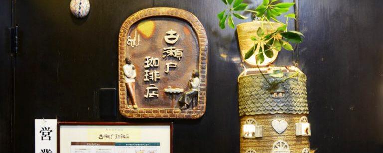 春休みは本の街・神保町へ。レトロかわいい喫茶店で、お気に入りの一冊を読もう!