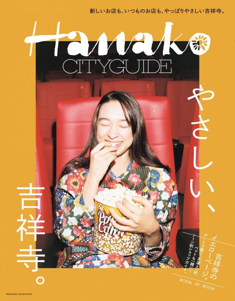 Hanakoシティガイド『やさしい、吉祥寺』