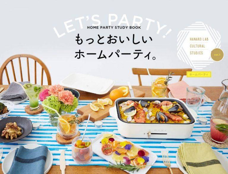 「もっとおいしいホームパーティ。」