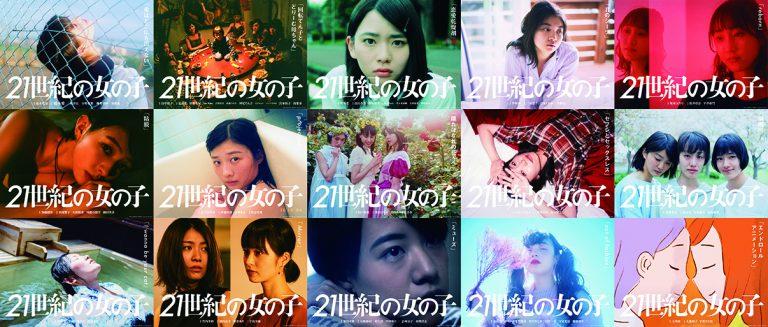 21世紀に羽ばたく女性監督と、実力派女優によるオムニバス映画『21世紀の⼥の⼦』が2019年春公開!