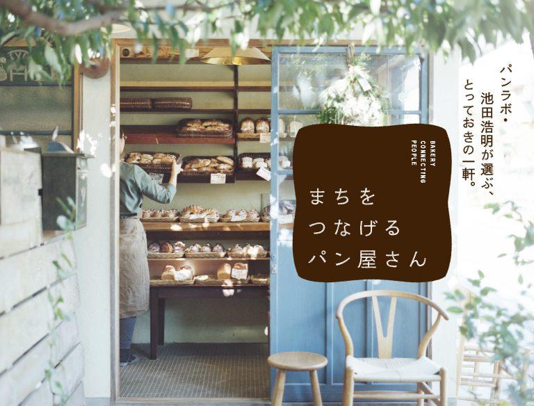 パンラボ・池田浩明が選ぶ、とっておきの一軒。まちをつなげるパン屋さん。