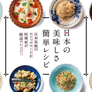 日本の美味しさ簡単レシピ
