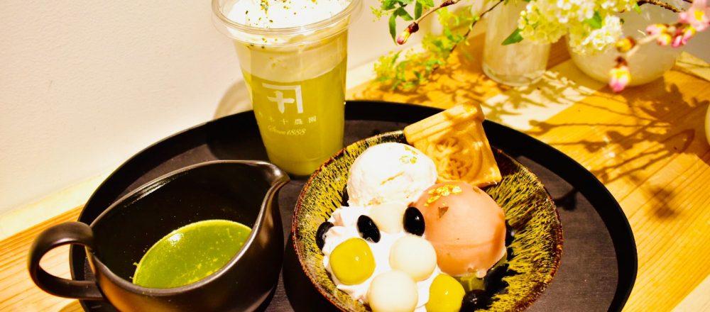 〈カネ十農園 表参道〉がリ・オープン! 体験型ティーサロンで新感覚のお茶体験を。