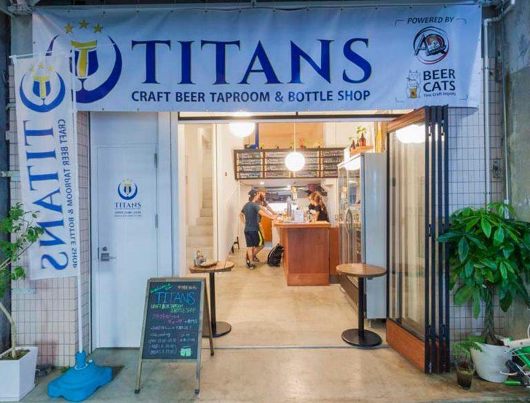 〈TITANS Craft Beer Taproom & Bottle Shop〉/大塚