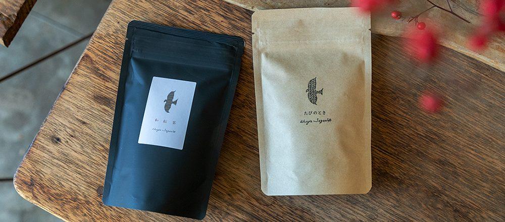 静岡のいま気になる日本茶専門店。「お茶の国」らしいお土産に注目!