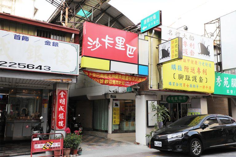 台湾 康樂市場