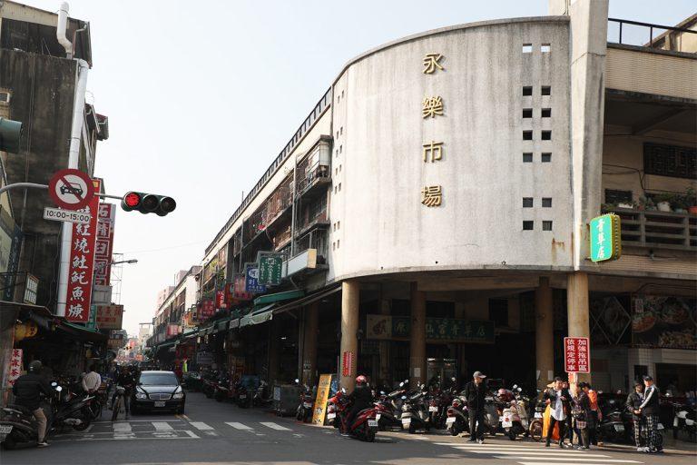 台湾 永樂市場