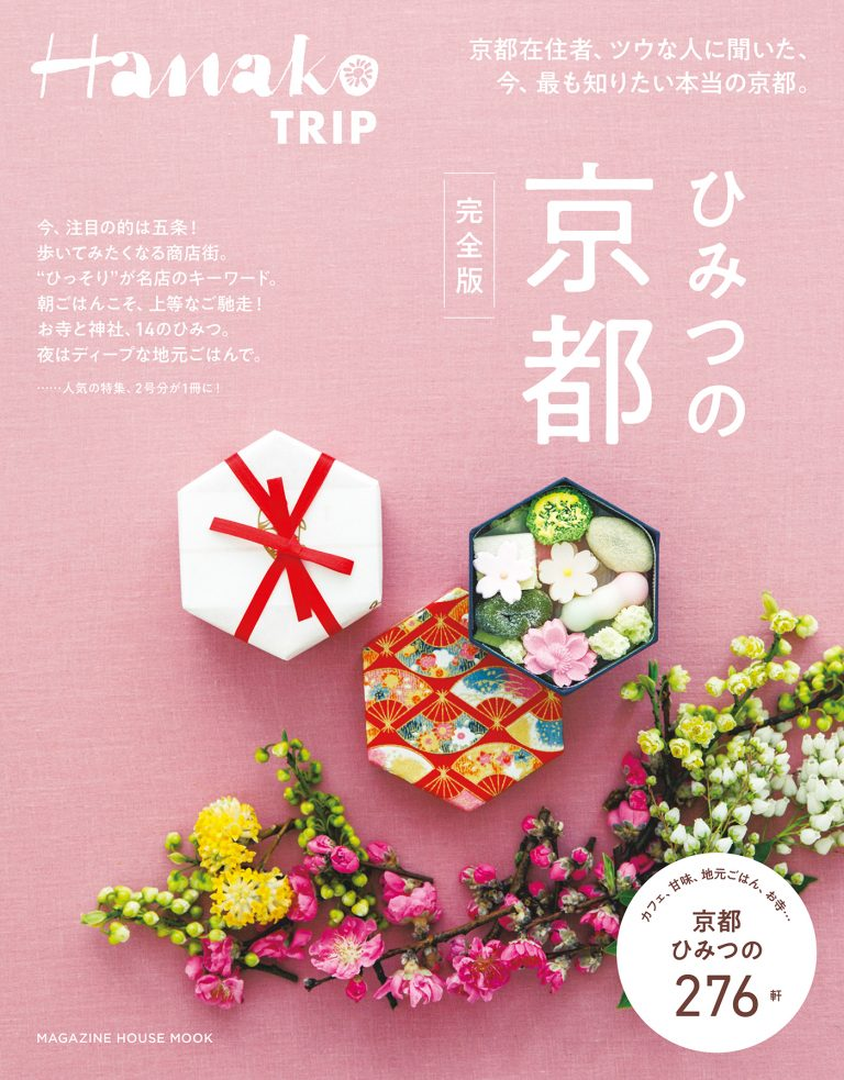 Hanako特別編集『Hanako TRIP ひみつの京都 完全版』