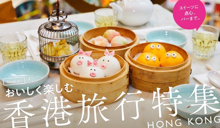 おいしく楽しむ香港旅行特集。