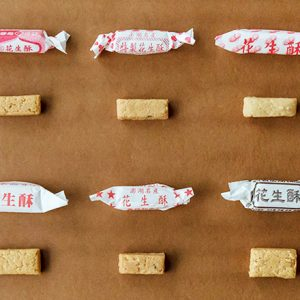 【台湾】名物ピーナッツ菓子「花生酥」10選を食べ比べ!ばらまき土産にもおすすめ。
