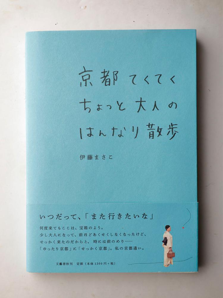 『京都てくてくちょっと大人のはんなり散歩』伊藤まさこ(文藝春秋)