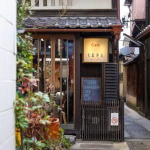cafe 火裏蓮花