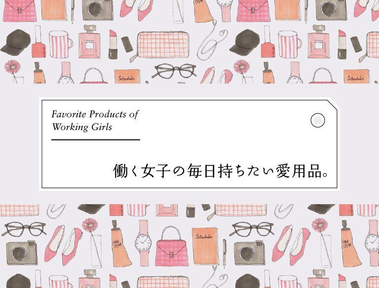 ハナコラボメンバーのマストアイテムを紹介!働く女子の毎日持ちたい愛用品。