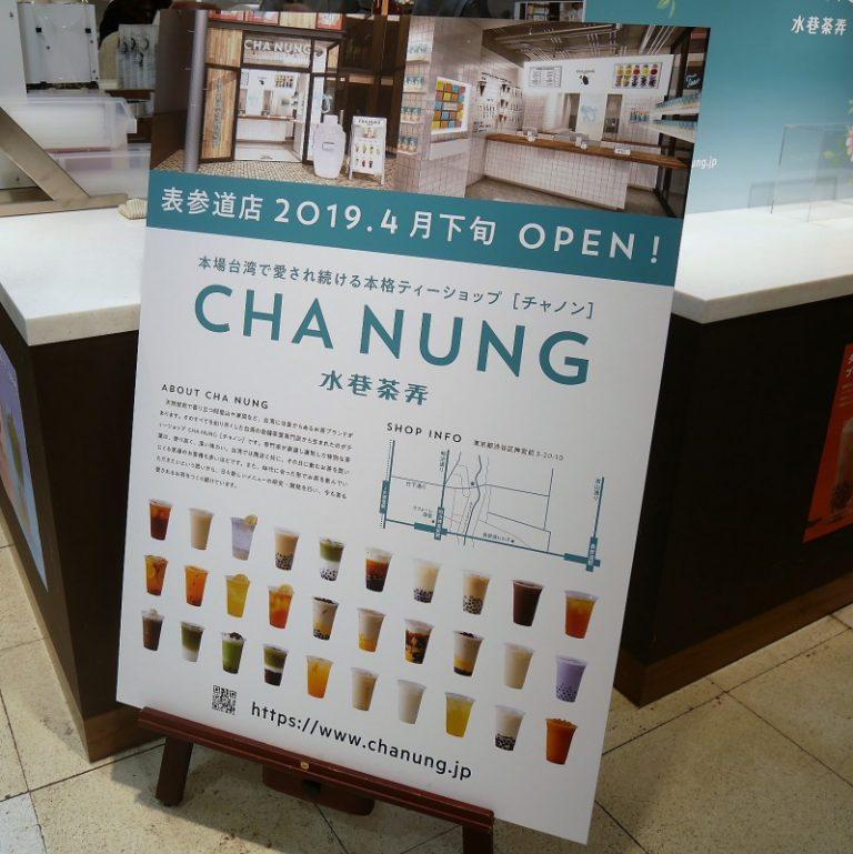 chanung8