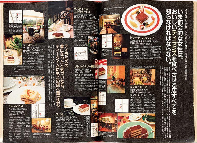 1990年の発売号