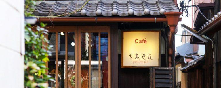 路地裏の隠れ家カフェ〈cafe 火裏蓮花〉 へ。~カフェノハナシin KYOTO vol.39〜