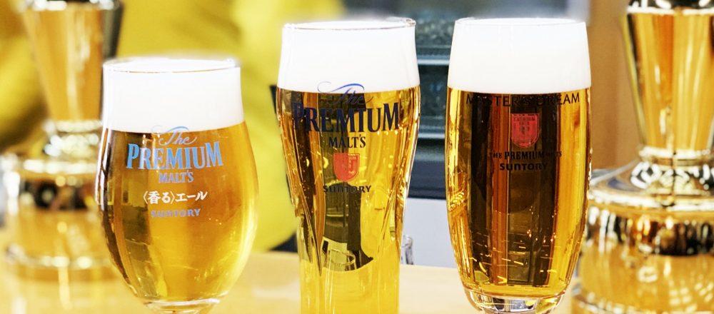 サントリー 〈天然水のビール工場〉東京・武蔵野ブルワリーで神泡体験!
