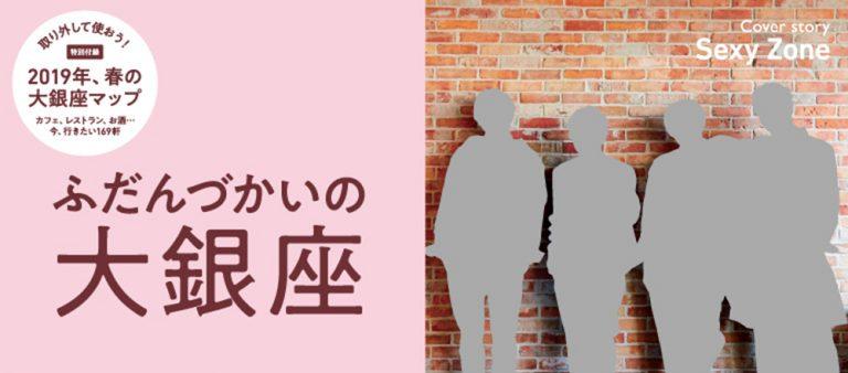 3/28発売 Hanako『ふだんづかいの大銀座』特集、立ち読みページ大公開!