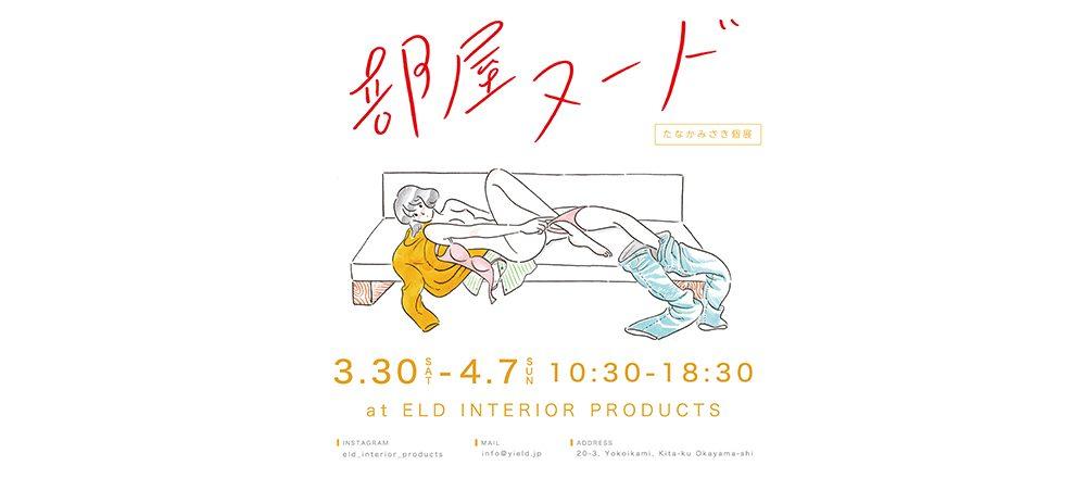 たなかみさきさんの個展「部屋ヌード」が岡山で開催。