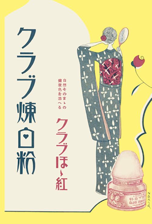 「昭和メイクの移ろい ─白粉からファンデーションへ─」〈クラブコスメチックス文化資料室〉