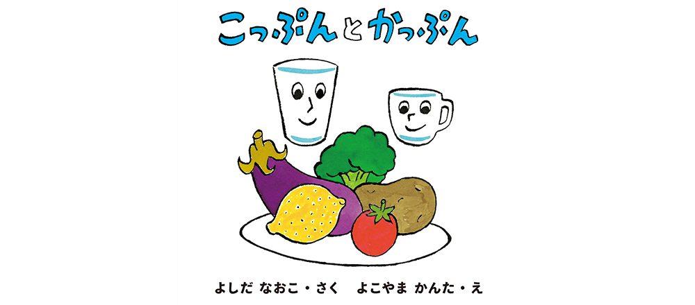 写真家・若木信吾さんの絵本レーベル〈若芽舎〉から、最新作『こっぷんとかっぷん』が4月25日にリリース!