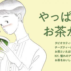 2/28発売 Hanako『やっぱり私は、お茶が好き。』特集、立ち読みページ大公開!
