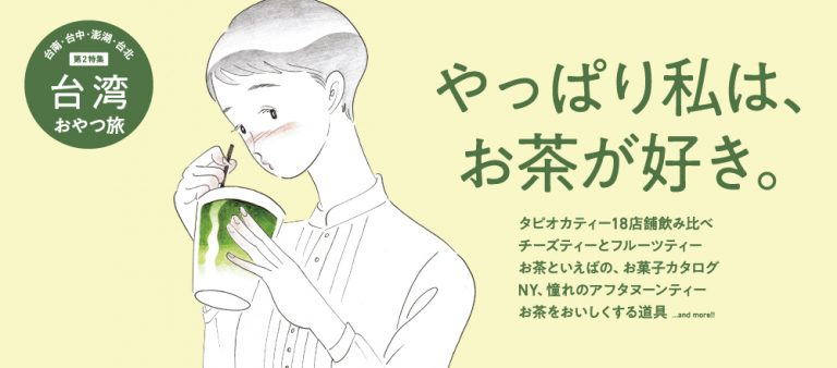 Hanako『やっぱり私は、お茶が好き。』特集、2/28発売!