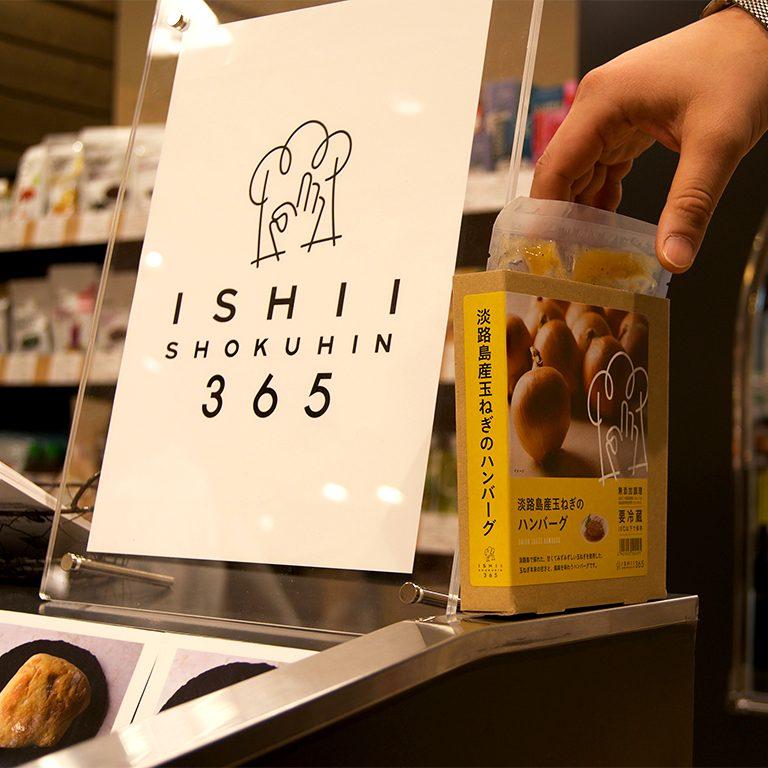 20_ishii